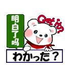 中国語(簡体字)と日本語と英語をしゃべる熊(個別スタンプ:9)