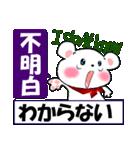 中国語(簡体字)と日本語と英語をしゃべる熊(個別スタンプ:11)