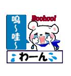 中国語(簡体字)と日本語と英語をしゃべる熊(個別スタンプ:14)