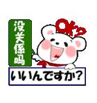中国語(簡体字)と日本語と英語をしゃべる熊(個別スタンプ:17)