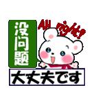 中国語(簡体字)と日本語と英語をしゃべる熊(個別スタンプ:18)