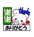 中国語(簡体字)と日本語と英語をしゃべる熊(個別スタンプ:21)