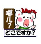中国語(簡体字)と日本語と英語をしゃべる熊(個別スタンプ:26)