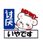 中国語(簡体字)と日本語と英語をしゃべる熊(個別スタンプ:28)