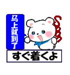 中国語(簡体字)と日本語と英語をしゃべる熊(個別スタンプ:32)