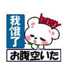 中国語(簡体字)と日本語と英語をしゃべる熊(個別スタンプ:33)