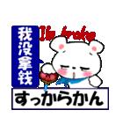 中国語(簡体字)と日本語と英語をしゃべる熊(個別スタンプ:35)