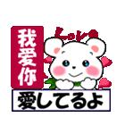 中国語(簡体字)と日本語と英語をしゃべる熊(個別スタンプ:37)