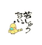 ことりざむらい(個別スタンプ:01)