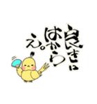 ことりざむらい(個別スタンプ:02)