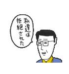 じみへん(個別スタンプ:17)
