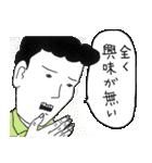 じみへん(個別スタンプ:34)