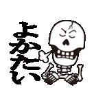 ミスター・スケルトン - 博多弁バージョン(個別スタンプ:15)