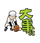 高校球児 2(個別スタンプ:15)