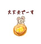 美味しいパンとかわいい動物たち《日本語》(個別スタンプ:16)