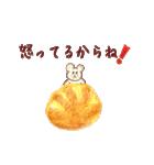 美味しいパンとかわいい動物たち《日本語》(個別スタンプ:18)