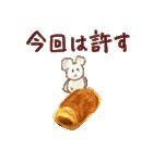 美味しいパンとかわいい動物たち《日本語》(個別スタンプ:20)