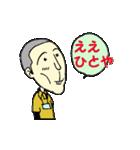 がんばれ若社長(個別スタンプ:12)