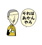 がんばれ若社長(個別スタンプ:18)