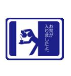 帰ってきた標識っぽい男(個別スタンプ:18)