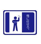 帰ってきた標識っぽい男(個別スタンプ:23)