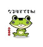 カエルのケロ助(個別スタンプ:06)