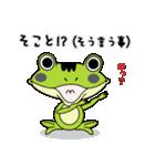 カエルのケロ助(個別スタンプ:07)