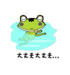 カエルのケロ助(個別スタンプ:10)