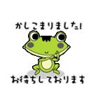 カエルのケロ助(個別スタンプ:12)