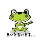 カエルのケロ助(個別スタンプ:20)