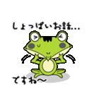 カエルのケロ助(個別スタンプ:24)