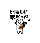 まいごちゃん&くうにゃんの日常(個別スタンプ:29)