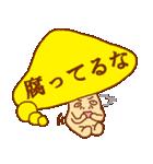 フキダシキノコ2(個別スタンプ:18)