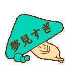 フキダシキノコ2(個別スタンプ:34)