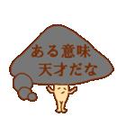 フキダシキノコ2(個別スタンプ:36)
