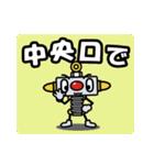 """""""あるたん""""待合せスタンプ(個別スタンプ:09)"""