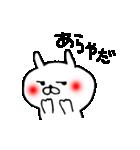 ☆赤いほっぺのうさぎ2★(個別スタンプ:28)