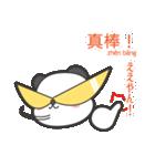 「ちゅうちゅう」の中国語つぶやき 第2弾♪(個別スタンプ:06)