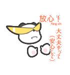 「ちゅうちゅう」の中国語つぶやき 第2弾♪(個別スタンプ:08)