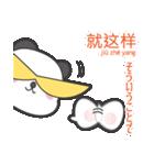 「ちゅうちゅう」の中国語つぶやき 第2弾♪(個別スタンプ:11)