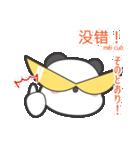 「ちゅうちゅう」の中国語つぶやき 第2弾♪(個別スタンプ:17)