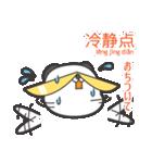「ちゅうちゅう」の中国語つぶやき 第2弾♪(個別スタンプ:21)