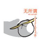 「ちゅうちゅう」の中国語つぶやき 第2弾♪(個別スタンプ:22)