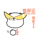 「ちゅうちゅう」の中国語つぶやき 第2弾♪(個別スタンプ:23)