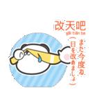 「ちゅうちゅう」の中国語つぶやき 第2弾♪(個別スタンプ:26)