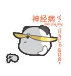 「ちゅうちゅう」の中国語つぶやき 第2弾♪(個別スタンプ:27)