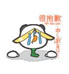 「ちゅうちゅう」の中国語つぶやき 第2弾♪(個別スタンプ:32)