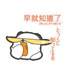 「ちゅうちゅう」の中国語つぶやき 第2弾♪(個別スタンプ:33)