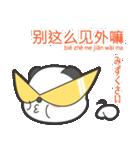 「ちゅうちゅう」の中国語つぶやき 第2弾♪(個別スタンプ:34)
