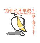 「ちゅうちゅう」の中国語つぶやき 第2弾♪(個別スタンプ:35)